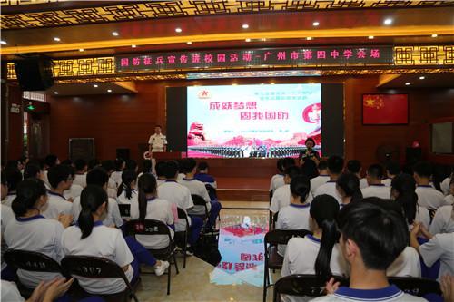广州四中开展国防征兵进校园活动