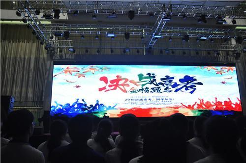 广州市第四中学2018届高三毕业典礼隆重举行