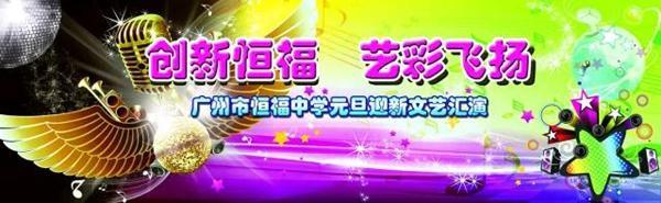 直播预告 | 恒福中学2017年艺术节,快来为孩子们打call!